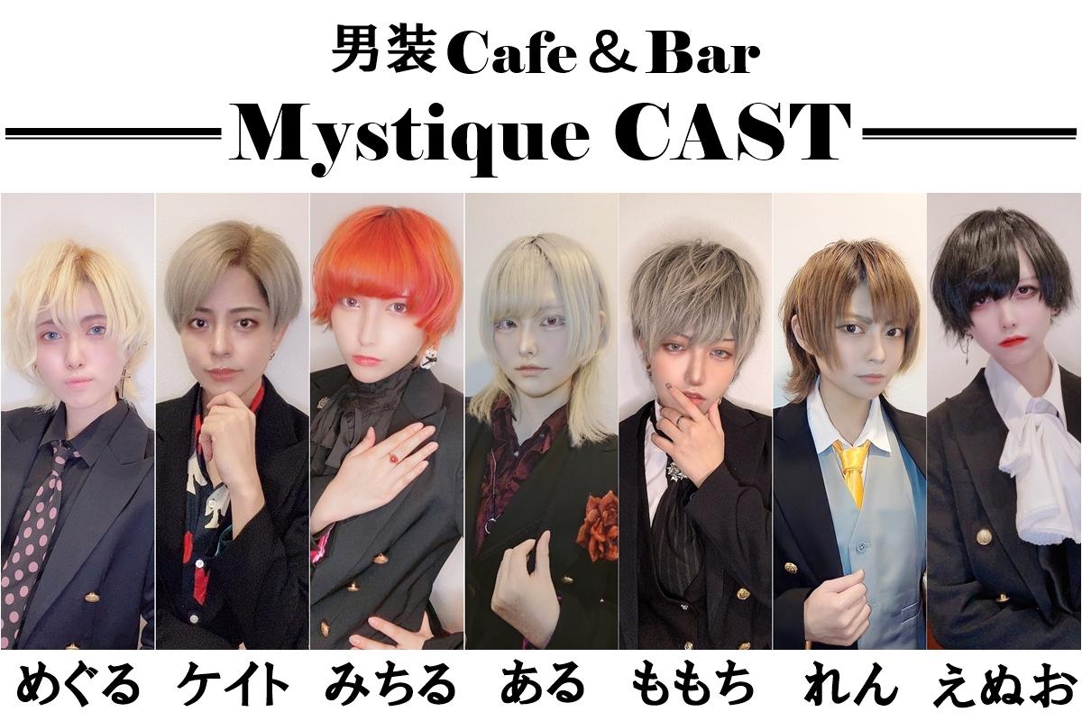 男装Cafe&Barミスティークのキャスト