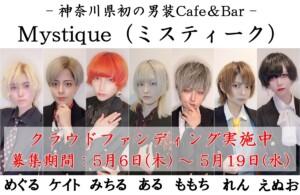 男装Cafe&Bar Mystique(ミスティーク)